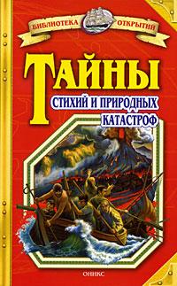 Тайны стихий и природных катастроф. Станислав Зигуненко