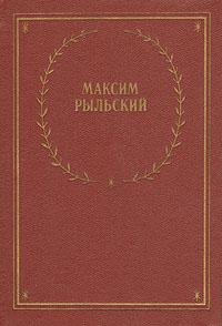 Максим Рыльский. Стихотворения и поэмы