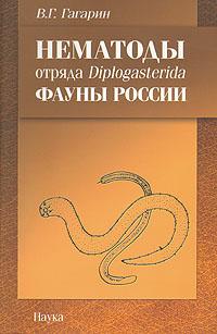 Нематоды отряда Diplogasterida фауны России. В. Г. Гагарин