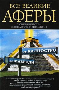 Все великие аферы, мошенничества и финансовые пирамиды. От Калиостро до Мавроди. А. Кротков