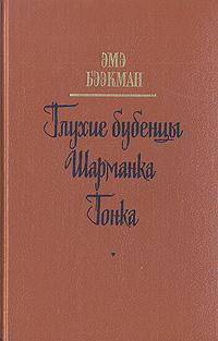 Книга Глухие бубенцы. Шарманка. Гонка