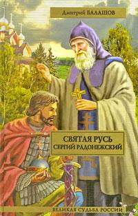 Святая Русь. В 3 книгах. Книга 2. Сергий Радонежский