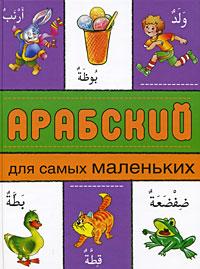 Арабский для самых маленьких ( 978-5-271-19351-4, 978-5-478-00808-6 )