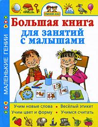 Умней-ка! Большая книга для занятий с малышами