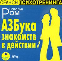 Азбука знакомств в действии (аудиокнига MP3). Наталья Ром