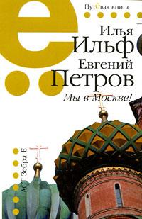 Книга Мы в Москве!