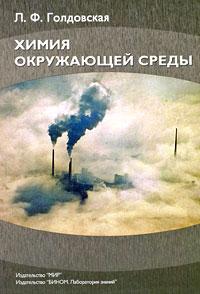 Химия окружающей среды ( 978-5-94774-842-0, 978-5-03-003840-7 )