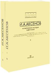 И. А. Аксенов. Из творческого наследия (комплект из 2 книг)