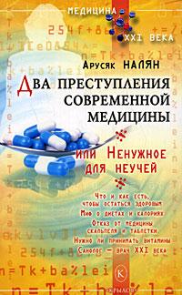 Два преступления современной медицины, или Ненужное для неучей. Арусяк Налян