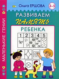 Развиваем память ребенка. 3-5 лет ( 978-5-271-20229-2 )