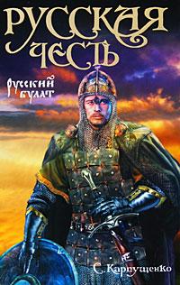 Русский булат