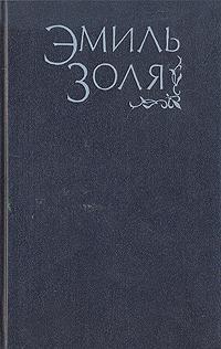 Книга Нана. Мечта
