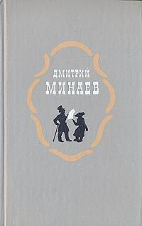 Дмитрий Минаев. Избранное