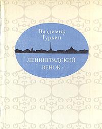 Ленинградский венок