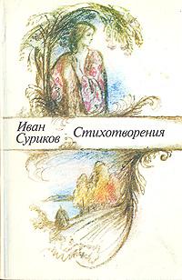 Иван Суриков. Стихотворения
