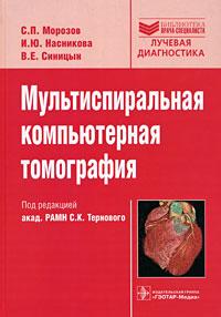 Мультиспиральная компьютерная томография ( 978-5-9704-1020-2 )