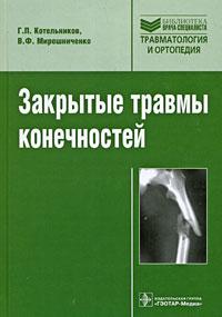 Закрытые травмы конечностей ( 978-5-9704-1142-1 )