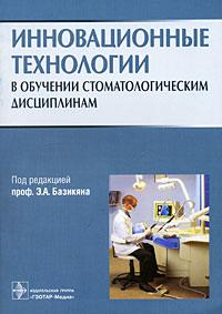 Инновационные технологии в обучении стоматологическим дисциплинам