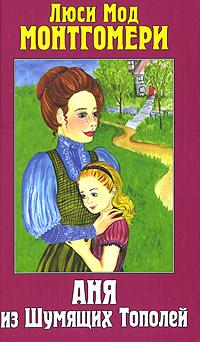 Книга Аня из Шумящих Тополей