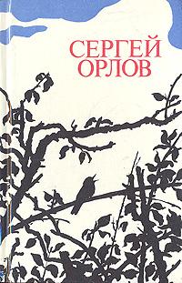 Сергей Орлов. Стихотворения и поэма