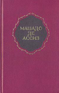 Книга Машадо де Ассиз Ж.-М. Избранные произведения
