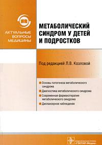 Метаболический синдром у детей и подростков ( 978-5-9704-0784-4 )