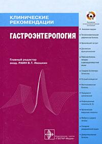 Клинические рекомендации. Гастроэнтерология ( 978-5-9704-0796-7 )