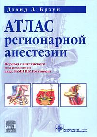 Атлас регионарной анестезии