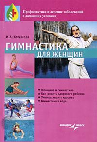 Гимнастика для женщин ( 978-5-305-00224-9 )