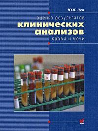Оценка результатов клинических анализов крови и мочи ( 5-98322-468-9 )
