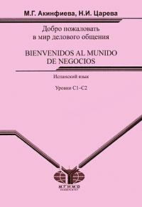 Добро пожаловать в мир делового общения / Bienvenidos al Mundo de Negocios ( 978-5-9228-0468-4 )