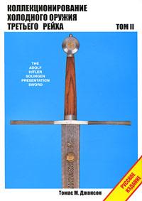 Коллекционирование холодного оружия третьего рейха. Том 2. Томас М. Джонсон