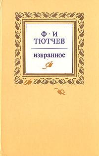 Ф. И. Тютчев. Избранное