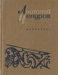 Анатолий Чепуров. Избранное