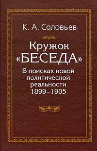 """Кружок """"Беседа"""" . В поисках новой политической реальности 1899-1905"""
