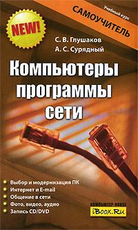 Компьютеры, программы, сети. С. В. Глушаков, А. С. Сурядный