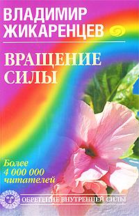 Вращение Силы. Владимир Жикаренцев