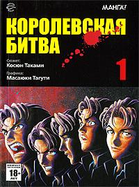 Королевская битва. В 15 томах. Том 1, Косюн Таками
