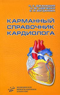 Карманный справочник кардиолога