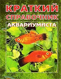 Краткий справочник аквариумиста [randomtext category=