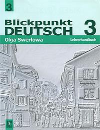 Blickpunkt Deutsch 3: Lehrerhandbuch / Немецкий язык. В центре внимания немецкий 3. Книга для учителя ( 978-5-94776-762-9 )