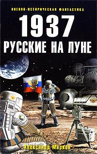 1937. ������� �� ����