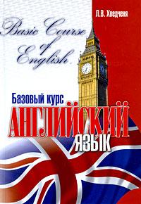 Английский язык. Базовый курс / Basic Course of English
