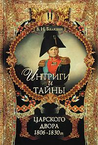 Интриги и тайны царского двора. 1806-1830 гг. В 2 книгах. Книга 2. В. Н. Балязин