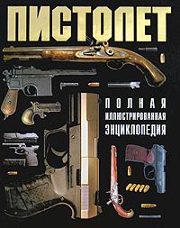 Пистолет. С. Л. Федосеев