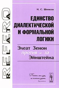 Единство диалектической и формальной логики. Элеат Зенон против и за Эйнштейна ( 978-5-397-00318-6 )