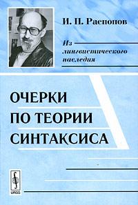 Очерки по теории синтаксиса