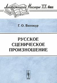 Русское сценическое произношение. Г. О. Винокур