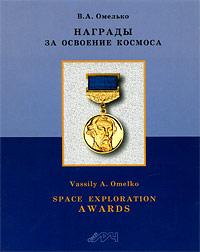 Награды за освоение космоса. Том 1 / Space Exploration Awards: Volume 1. В. А. Омелько