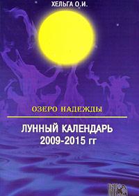 Озеро Надежды. Лунный календарь 2009-2015 гг. О. И. Хельга